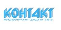 """Междуреченская городская газета """"Контакт"""""""
