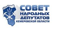 Совет народных депутатов Кемеровской области