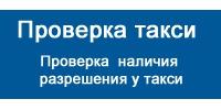 Проверка наличия разрешения  у такси