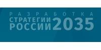 Разработка Стратегии развития России до 2035 года