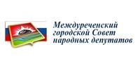 Совет народных депутатов Междуреченского городского округа