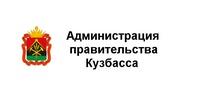 Администрапция Правительства Кузбасса
