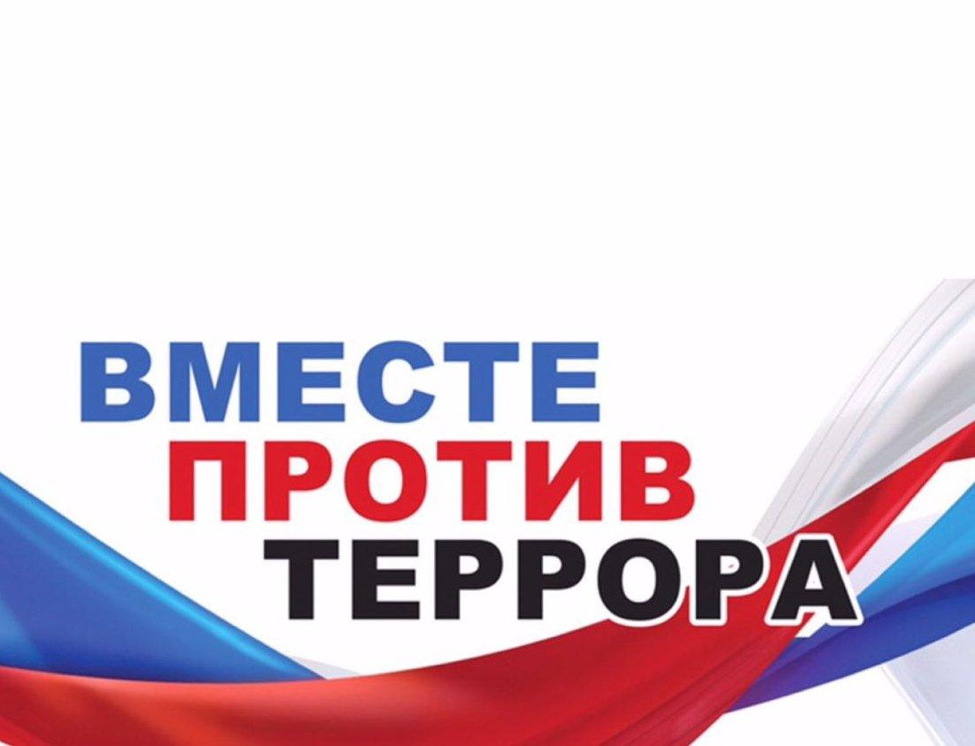 Вместе против террора // Администрация Междуреченского городского округа
