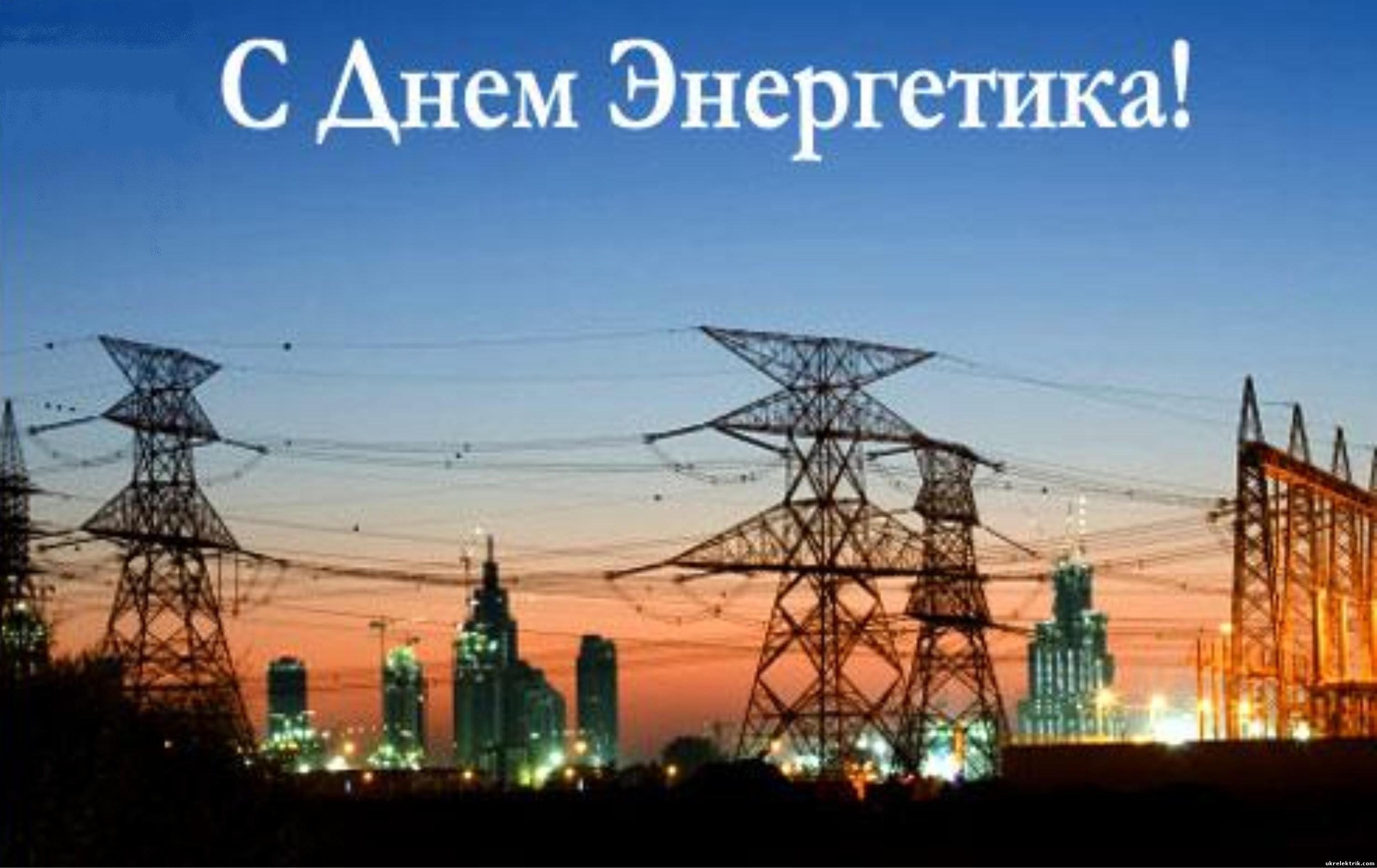 Когда день энергетика поздравления фото 986