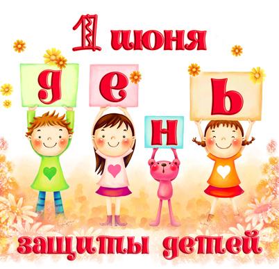 Поздравление для ребенка на 1 июня 43