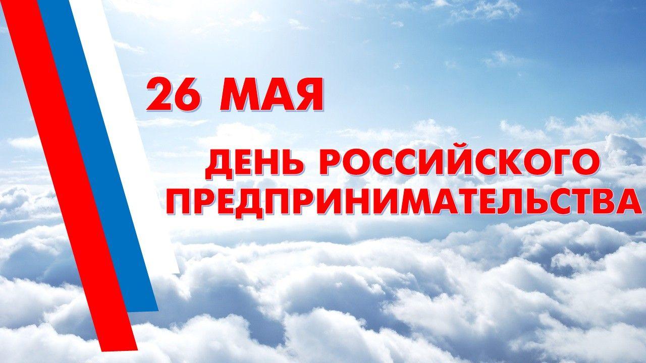 День российского предпринимательства отмечается 26 мая