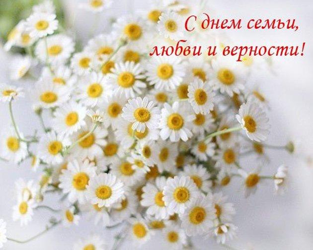 Поздравления с днем семьи любви и верности смс короткие