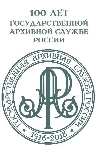 1010_лет_архивной_службе